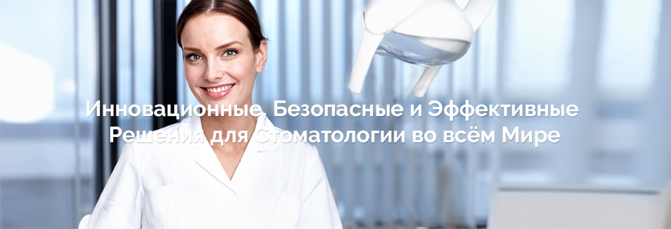 Инновационные, Безопасные и Эффективные Решения для Стоматологии во всём Мире